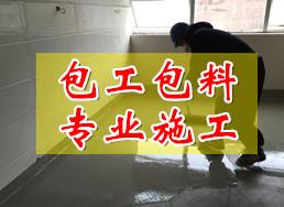 济南地坪漆施工