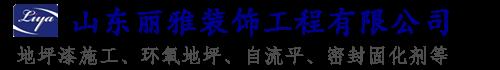 济南莱芜自流平施工公司LOGO